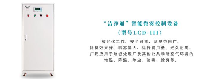"""""""潔凈通""""智能微霧控制設備(型號LCD-III).jpg"""