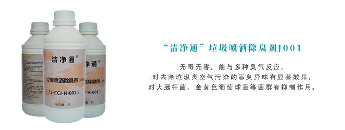 """""""潔凈通""""垃圾噴灑除臭劑J001.jpg"""