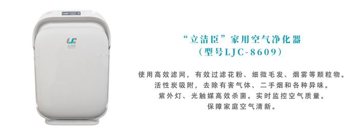 """""""立潔臣""""家用空氣凈化器8609.jpg"""