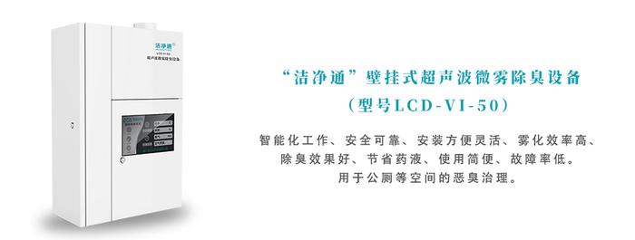 """""""潔凈通""""壁掛式超聲波微霧除臭設備(型號LCD-VI-50).jpg"""
