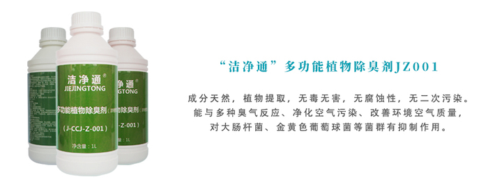 """""""潔凈通""""多功能植物除臭劑JZ001.jpg"""