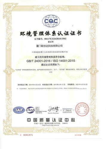 ISO環境管理體系認證.jpg